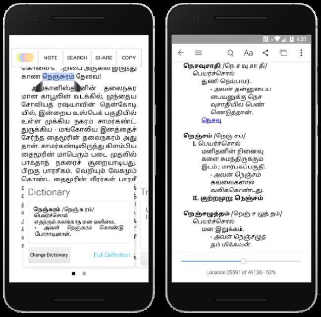 sellinam-Kindle-Tamil-Dict