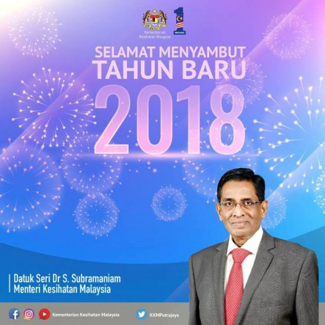 subra-2018 message-banner
