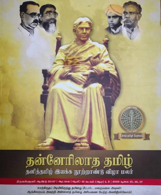 Thani Tamil-hundred years-celebration