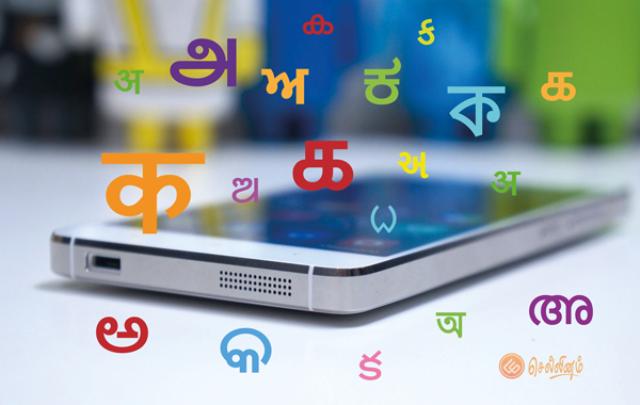 sellinam-MobilePhone-IndianLanguages-